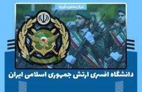 دانشگاه افسری ارتش جمهوری اسلامی ایران