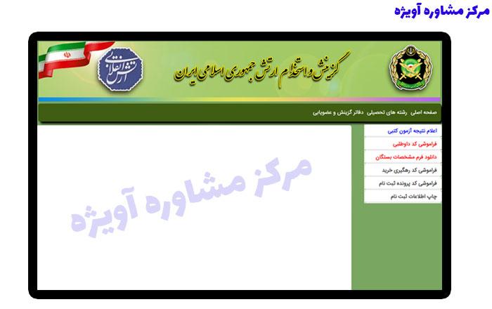 سایت ثبت نام دانشگاه