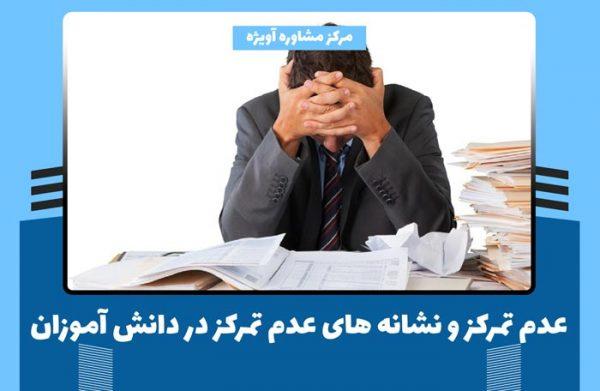 عدم تمرکز در دانش آموزان