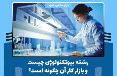 رشته بیوتکنولوژی چیست