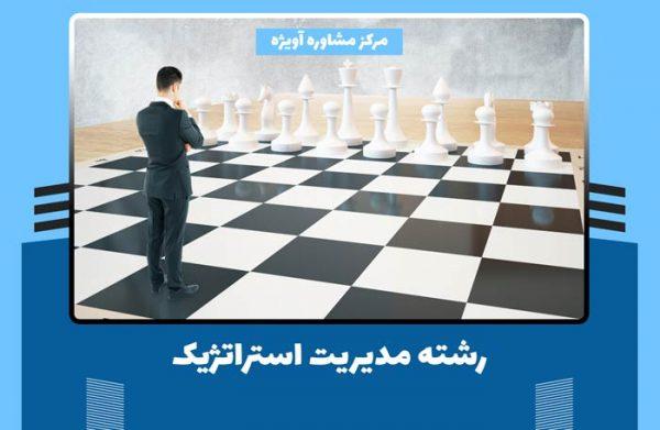 رشته مدیریت استراتژیک
