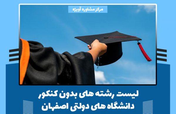 رشته های بدون کنکور دانشگاه های دولتی اصفهان 1400