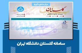 سامانه گلستان دانشگاه تهران