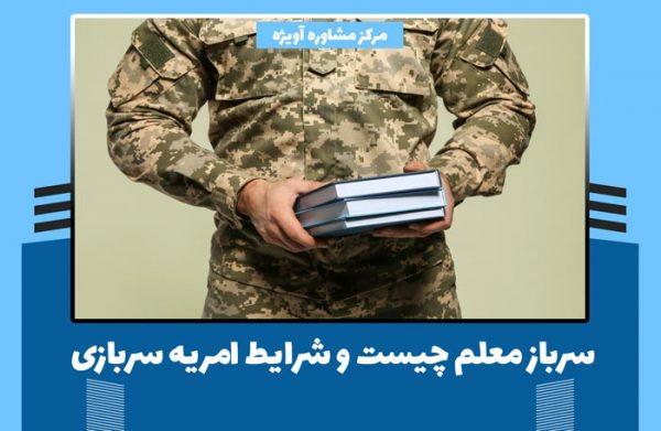 سرباز معلم چیست و شرایط امریه سربازی