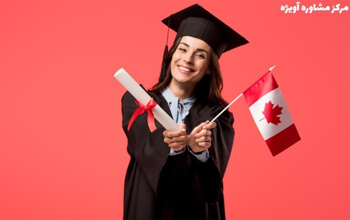 تحصیل در کانادا و موقعیت کار پس از تحصیل