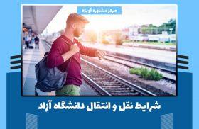 شرایط نقل و انتقال دانشگاه آزاد