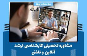 مشاوره تحصیلی کارشناسی ارشد انلاین و تلفنی