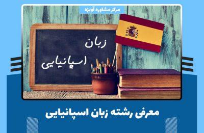 معرفی رشته زبان اسپانیایی