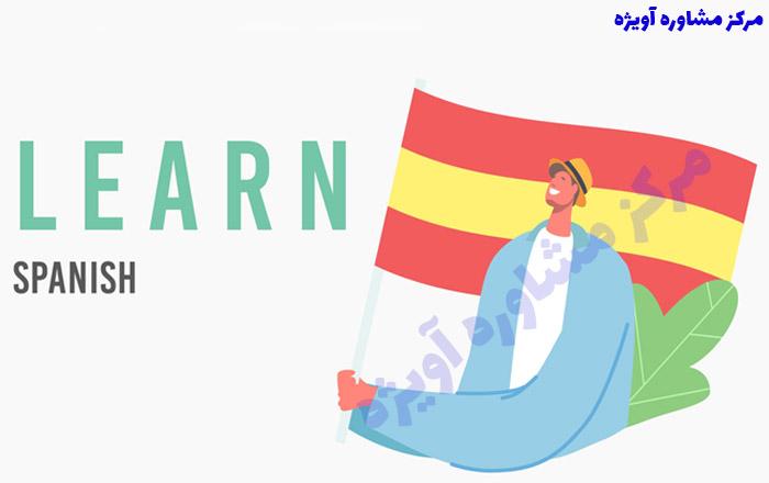 بازار کار رشته زبان اسپانیایی