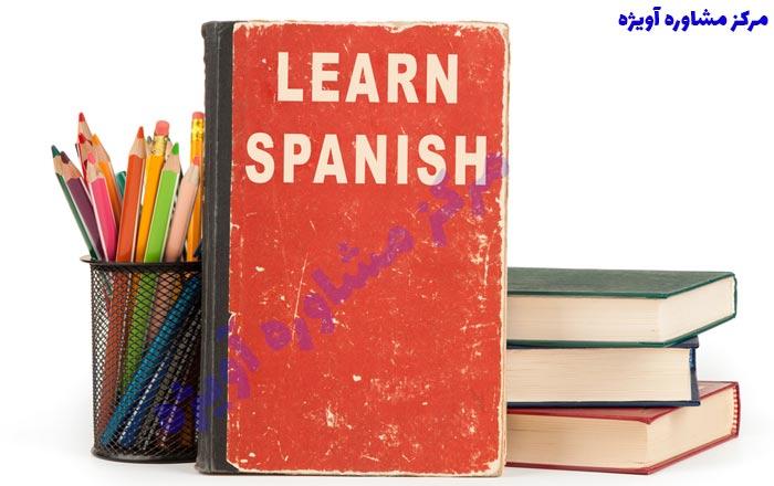 مزایای یادگیری زبان اسپانیایی