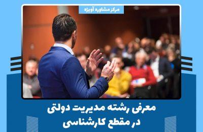 معرفی رشته مدیریت دولتی در مقطع کارشناسی