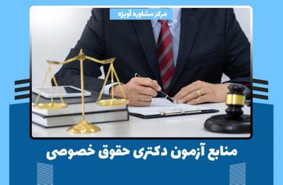 منابع-آزمون-دکتری-حقوق-خصوصی