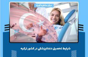 شرایط تحصیل دندانپزشکی در کشور ترکیه