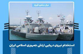 استخدام نیروی دریایی ارتش جمهوری اسلامی ایران