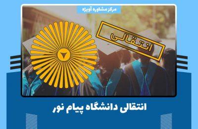 انتقالی دانشگاه پیام نور