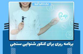 برنامه ریزی برای کنکور شنوایی سنجی