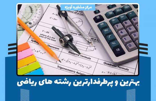 بهترین و پرطرفدارترین رشته های ریاضی