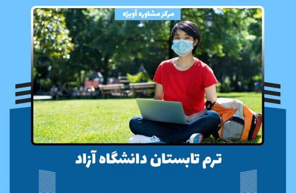ترم تابستان دانشگاه آزاد 1400