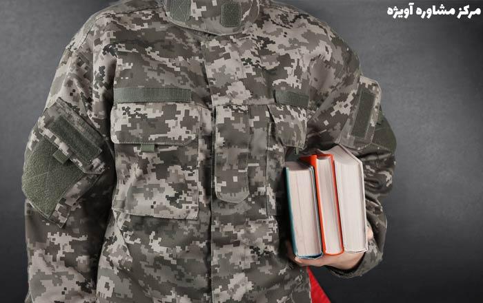 مزایای تحصیل در دانشگاه های افسری ارتش