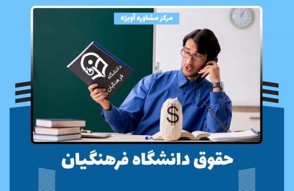حقوق دانشگاه فرهنگیان