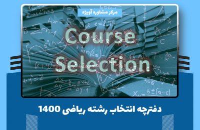 دفترچه-انتخاب-رشته-ریاضی
