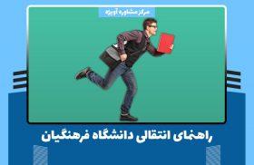 راهنمای انتقالی دانشگاه فرهنگیان
