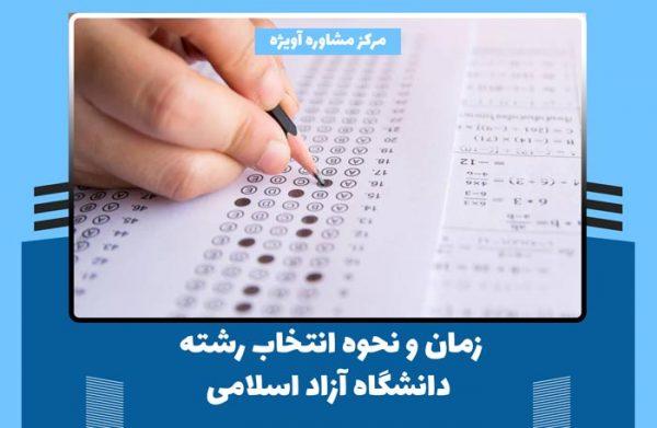زمان و نحوه انتخاب رشته دانشگاه آزاد اسلامی