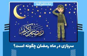 سربازی در ماه رمضان چگونه است؟