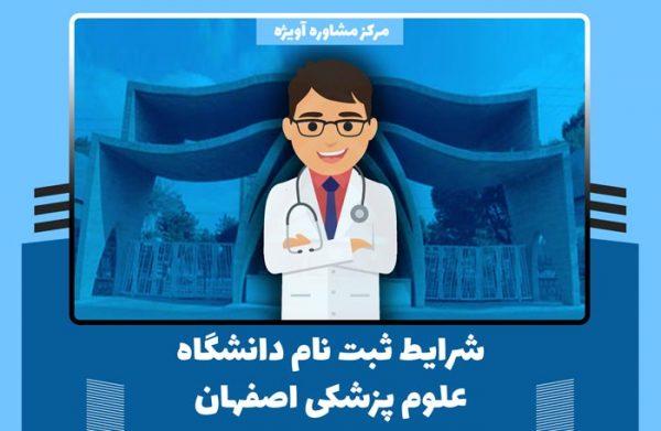 شرایط ثبت نام دانشگاه علوم پزشکی اصفهان