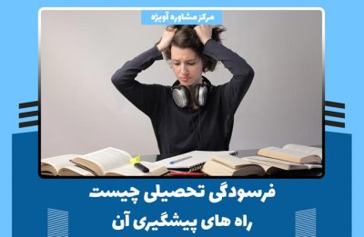 فرسودگی تحصیلی (Academic burnout)