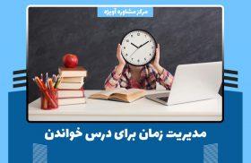 مدیریت زمان برای درس خواندن