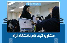 مشاوره ثبت نام دانشگاه آزاد