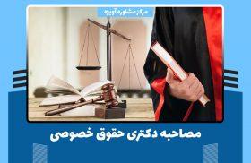 مصاحبه دکتری حقوق خصوصی