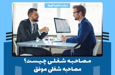 مصاحبه شغلی چیست و چگونه یک مصاحبه شغلی موفق داشته باشیم