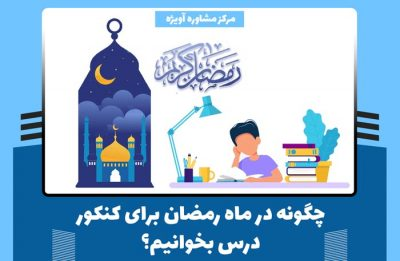 چگونه در ماه رمضان برای کنکور درس بخوانیم؟