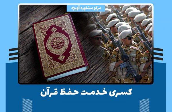 کسری خدمت حفظ قرآن