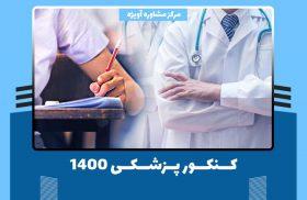 کنکور پزشکی ۱۴۰۰