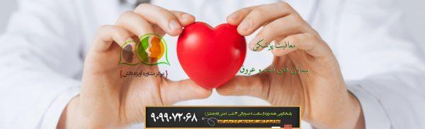 مشاوره معافیت پزشکی: بیماری های قلب و عروق