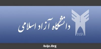ثبت نام کاردانی بدون کنکور دانشگاه آزاد اسلامی