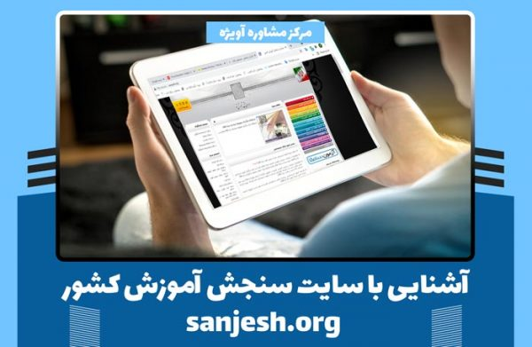 آشنایی با سایت سنجش آموزش کشور sanjesh.org