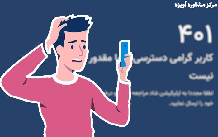 حل مشکل عدم احراز هویت در برنامه شاد