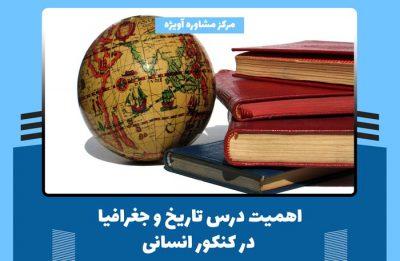 اهمیت-درس-تاریخ-و-جغرافیا-در-کنکور-انسانی