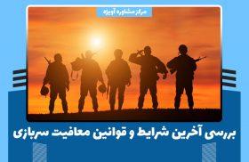 بررسی آخرین شرایط و قوانین معافیت سربازی در سال 1400