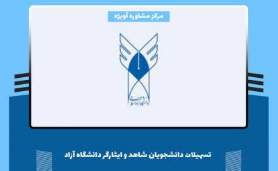 تسهیلات دانشجویان شاهد و ایثارگر دانشگاه آزاد اسلامی