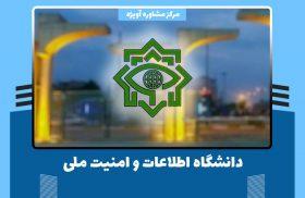دانشگاه اطلاعات و امنیت ملی