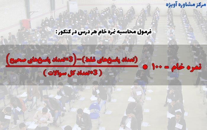 محاسبه-نمره-خام-هر-درس