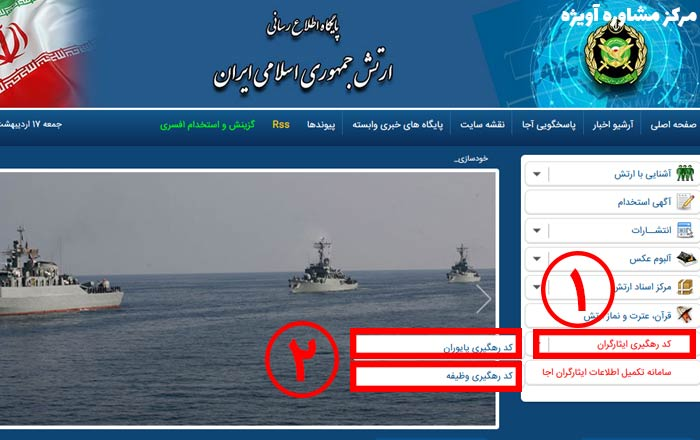 مراحل دریافت کد رهگیری پایوران ارتش جمهوری اسلامی