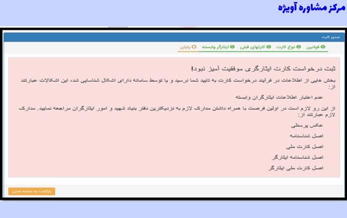 راهنمای دریافت کارت ایثارگری از طریق سایت ایثار14