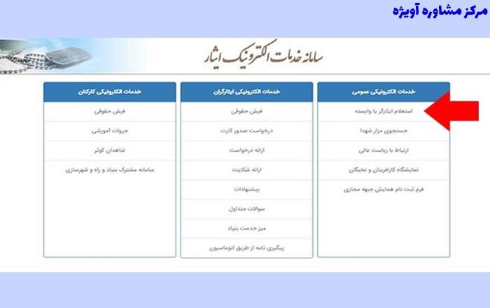راهنمای دریافت کارت ایثارگری از طریق سایت ایثار16