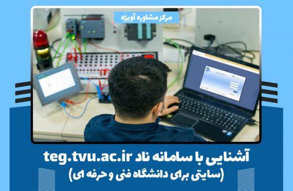 آشنایی با سامانه ناد teg.tvu.ac.ir؛ سایتی برای دانشگاه فنی و حرفه ای